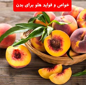میوه هلو و فواید آن برای بدن